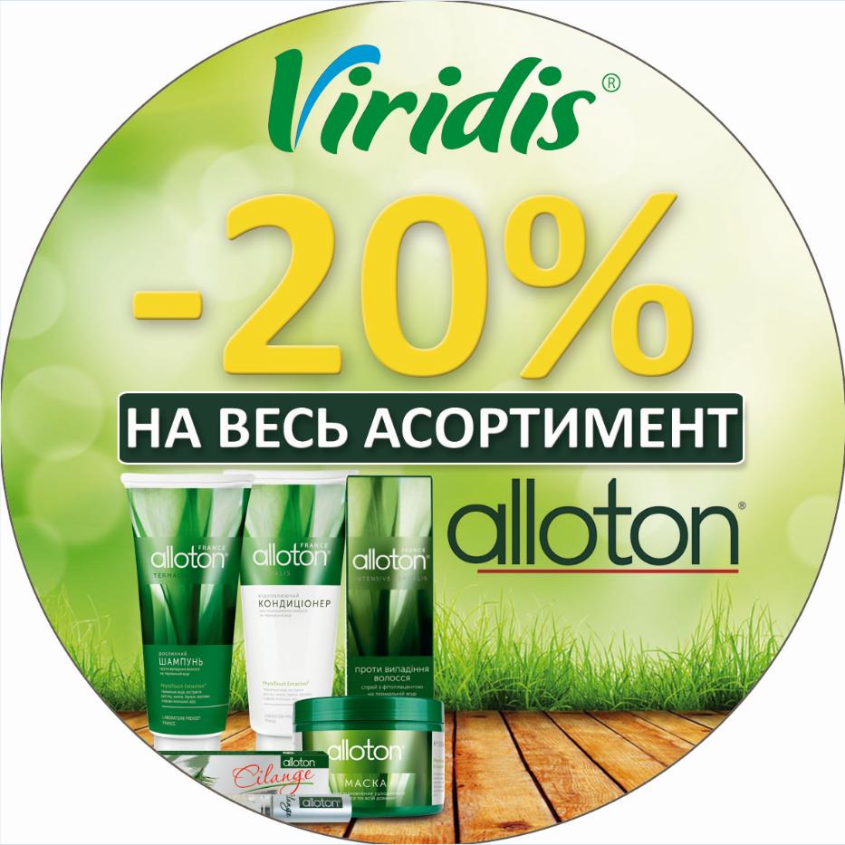 Alloton -20% | #2