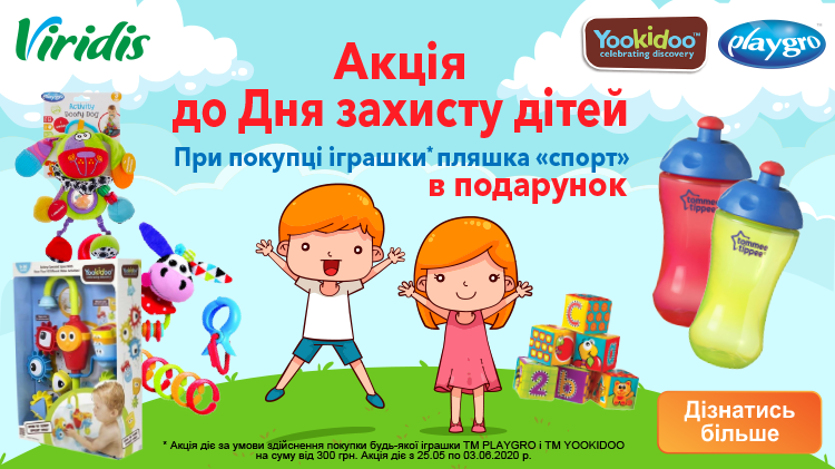 АКЦІЯ ДО ДНЯ ЗАХИСТУ ДІТЕЙ. | #1