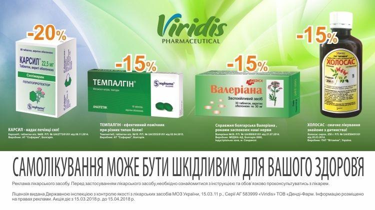 Акція на препарати ТМ «Софарма» | #1