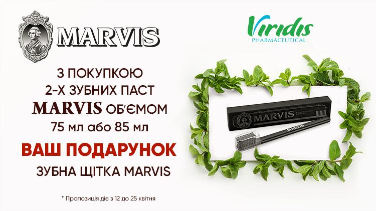 АКЦІЯ ВІД ТМ MARVIS.