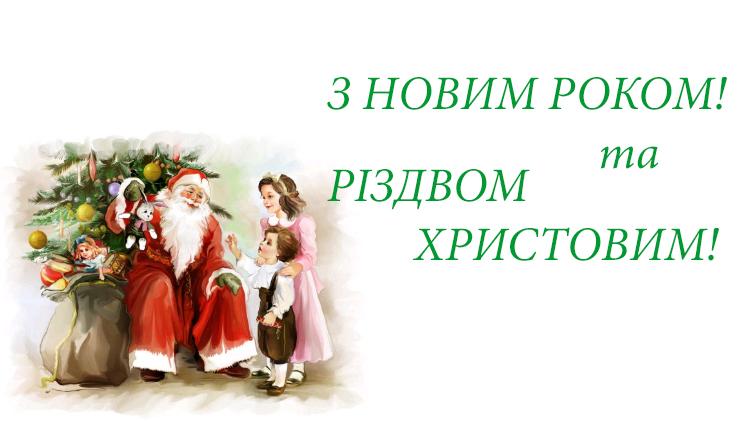 ГРАФІК РОБОТИ АПТЕК У СВЯТКОВІ ДНІ.