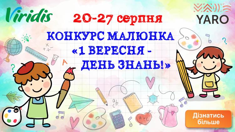 КОНКУРС ДИТЯЧОГО МАЛЮНКА. | #1