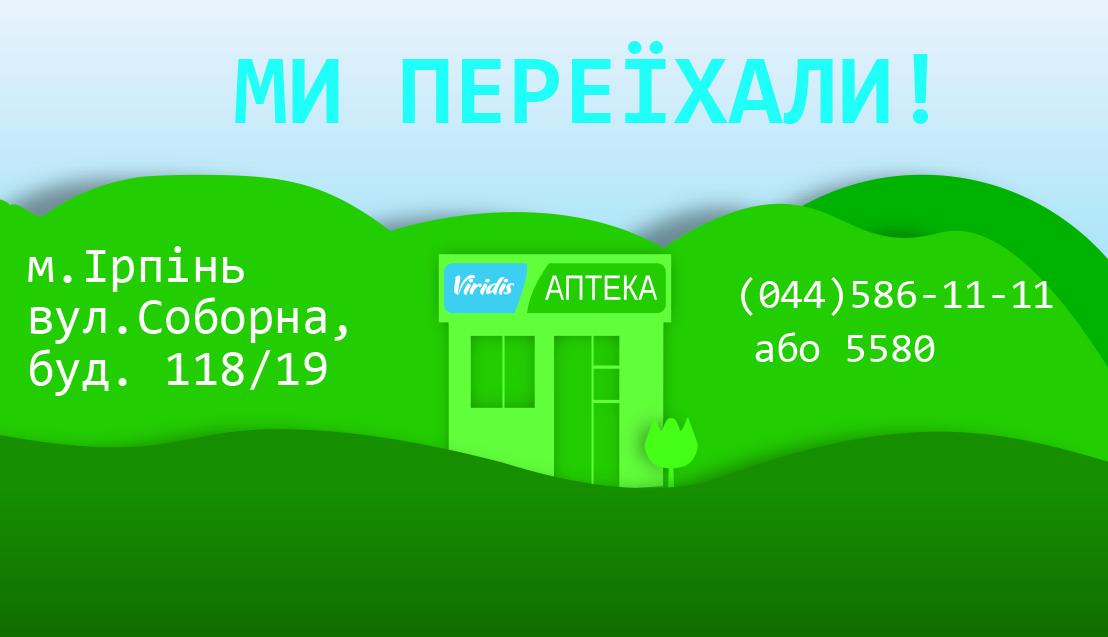 Відкриття нової аптеки! | #1