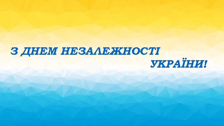 Вітаємо з Днем Незалежності України! | #1