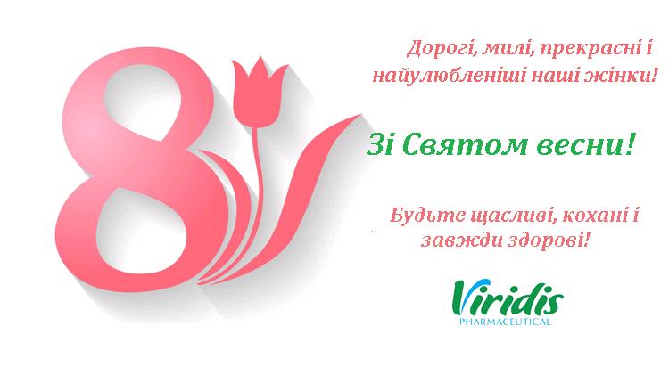 Вітаємо Ваc зі Святом весни! | #1