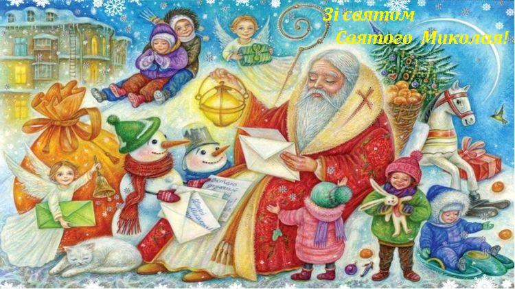 С Днем Святого Николая!  | #1
