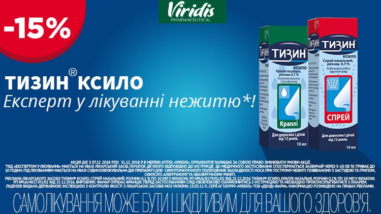 Знижка -15% на препарат ТИЗИН КСИЛО. | #1