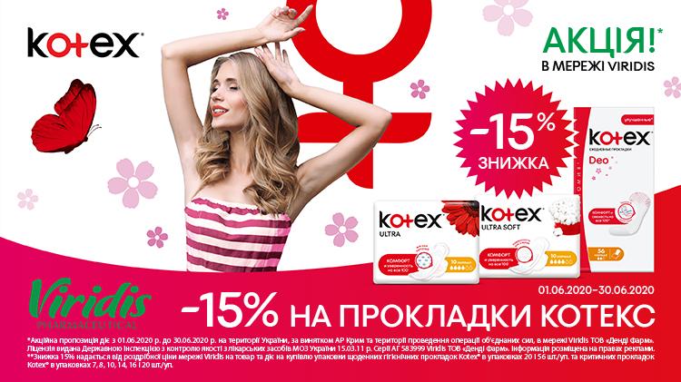 ЗНИЖКА -15% НА ПРОКЛАДКИ ТМ KOTEX. | #1
