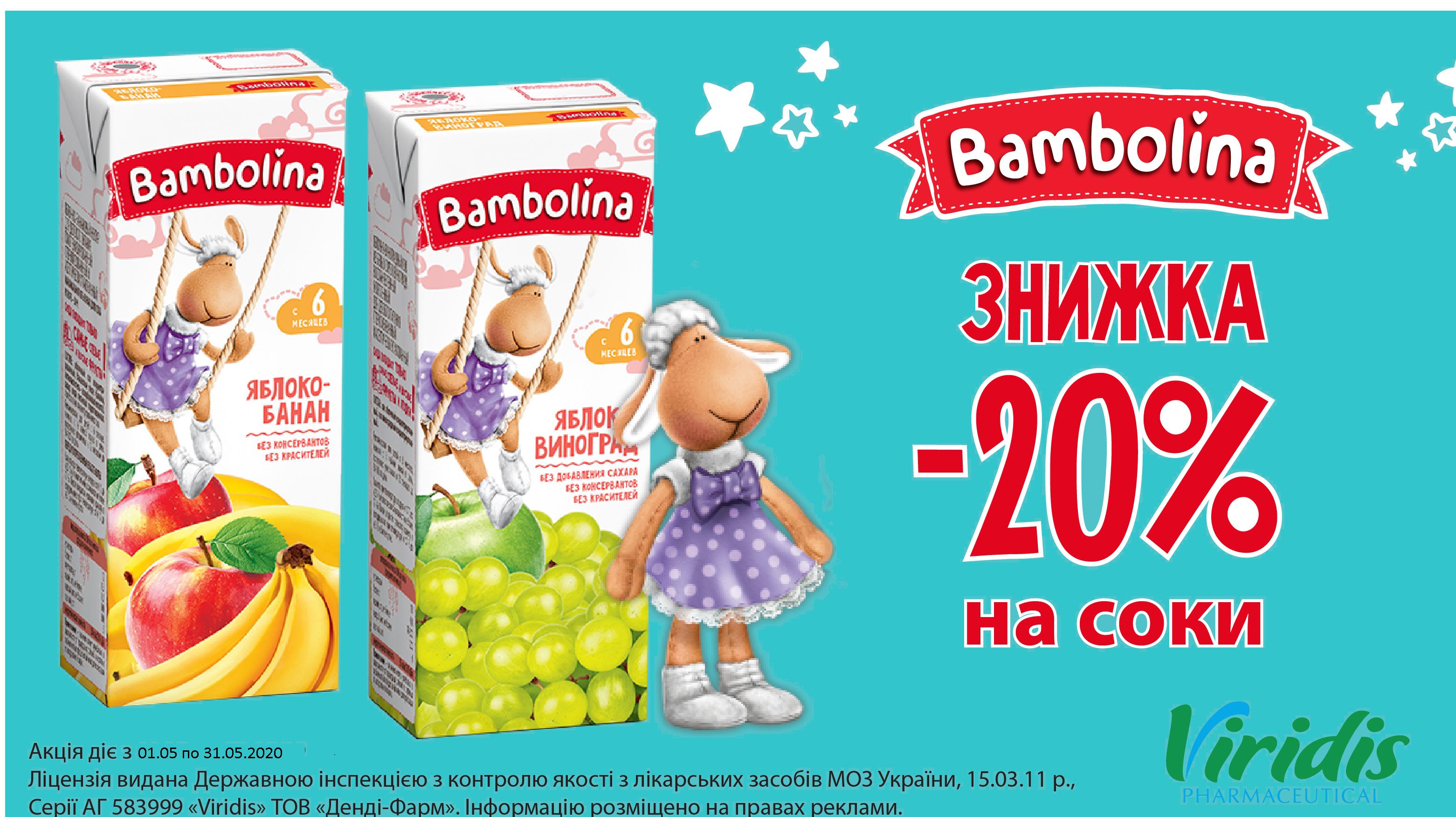 ЗНИЖКА -20% НА ДИТЯЧІ СОКИ ТМ BAMBOLINA. | #1