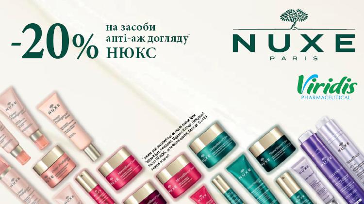 ЗНИЖКА -20% НА КОСМЕТИКУ TM NUXE. | #1