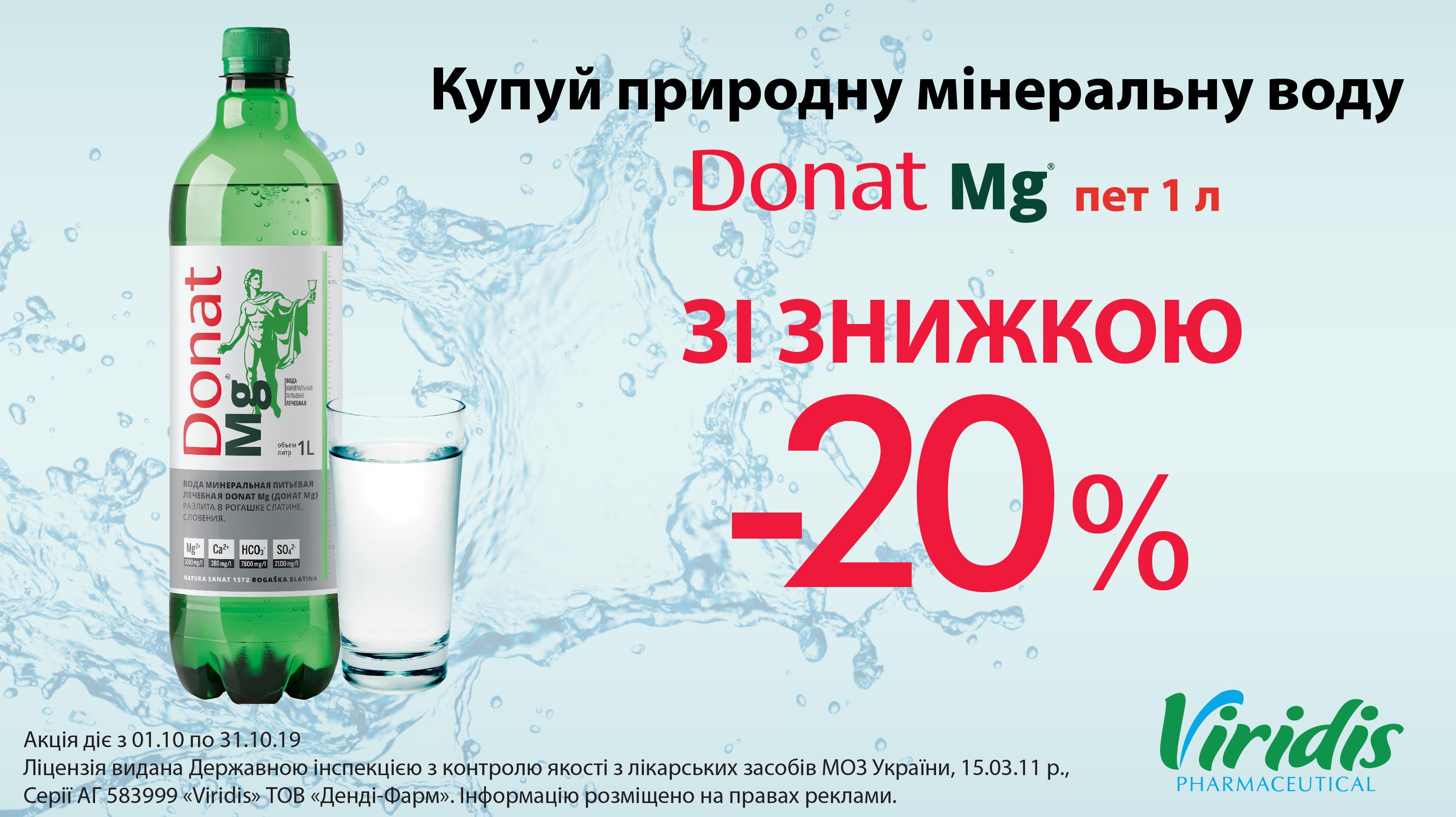 ЗНИЖКА -20% НА МІНЕРАЛЬНУ ВОДУ DONAT MG.   #1