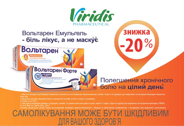 Знижка -20% на препарат ВОЛЬТАРЕН. | #1