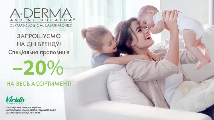 ЗНИЖКА -20% НА ПРОДУКЦІЮ ТМ A-DERMA ТА TM AVENE. | #1