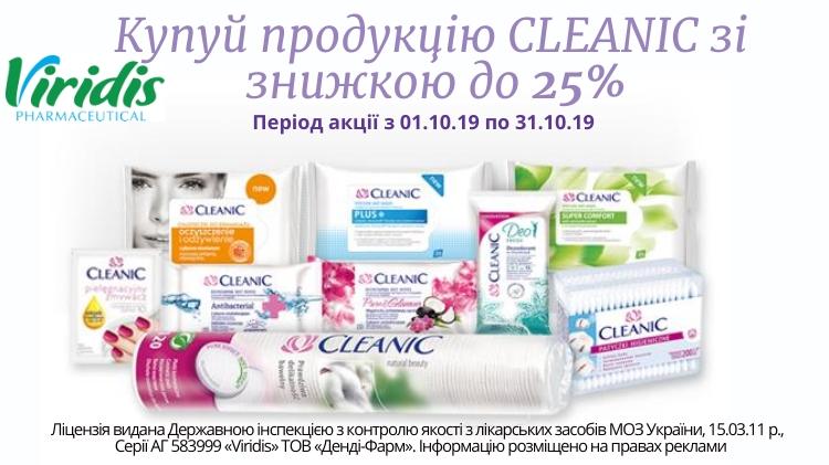 ЗНИЖКА -25% НА ПРОДУКЦІЮ ТМ CLEANIC. | #1