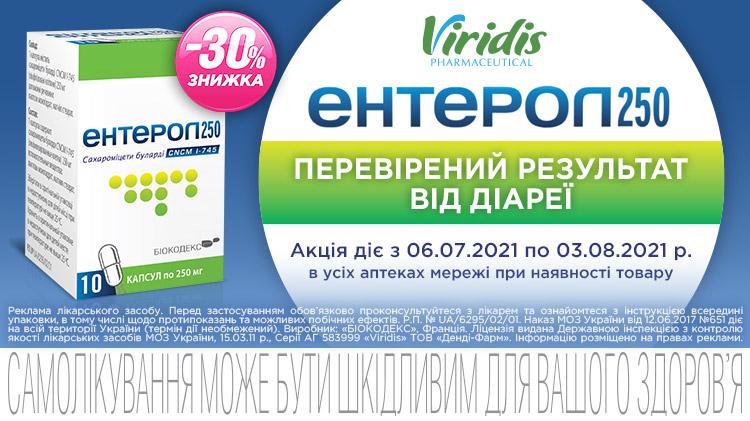 ЗНИЖКА -30% НА ПРЕПАРАТ ЕНТЕРОЛ 250МГ КАПС. №10.