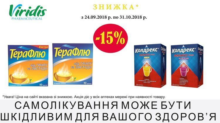 Знижка на препарати ТМ «ГлаксоСмітКляйн | #1