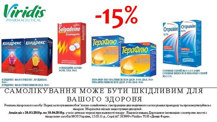 Знижка на препарати ТМ «ГлаксоСмітКляйн» | #1