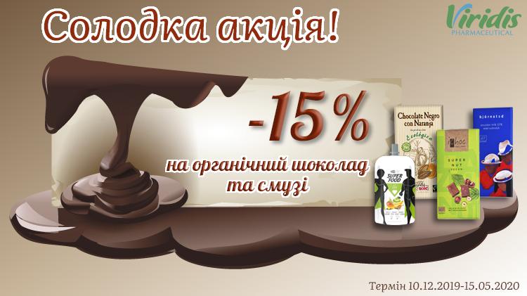 ЗНИЖКА-15% НА ОРГАНІЧНИЙ ШОКОЛАД ТА СМУЗІ. | #1