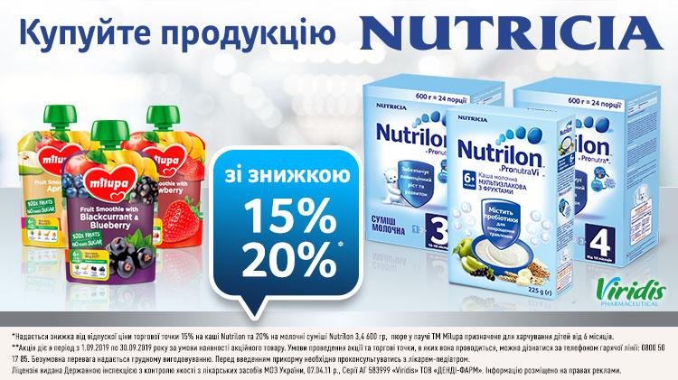 ЗНИЖКИ -15% - 20% НА ПЮРЕ ТМ MILUPA І ПРОДУКЦІЮ ТМ NUTRICIA.   #1