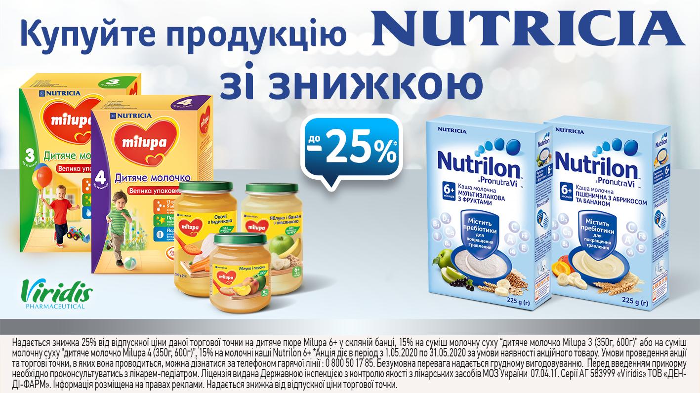 ЗНИЖКИ ДО -25% НА КАШІ ТМ NUTRILON ТА ПРОДУКЦІЮ ТМ MILUPA. | #1
