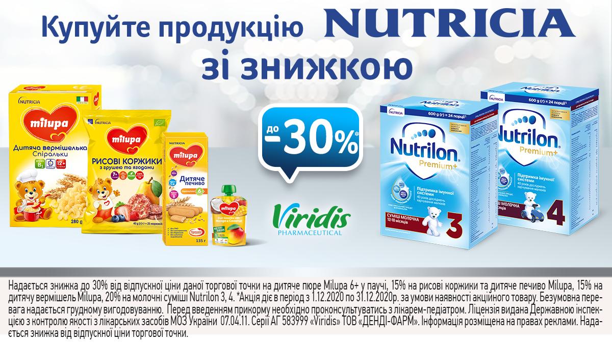 ЗНИЖКИ ДО - 30% НА ПРОДУКЦІЮ ТМ NUTRICIA.