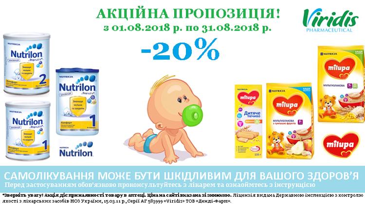 Знижки на дитяче харчування ТM НУТРИЦІЯ | #1