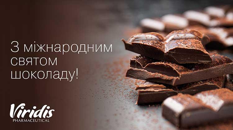 З міжнародним святом шоколаду!   #1