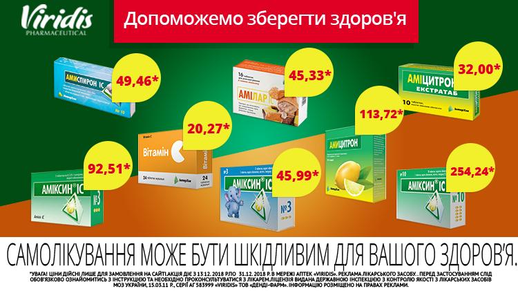 Спеціальна ціна* на препарати. | #1