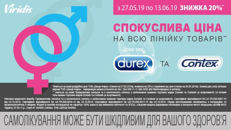 СПОКУСЛИВІ ЦІНИ НА ТМ Durex та ТМ Сontex. | #1