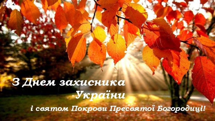 Вітаємо з Днем захисника України! | #1
