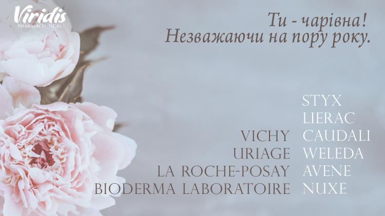 В мережі аптек Viridis представлений широкий асортимент косметичних засобів від світових виробників. | #1