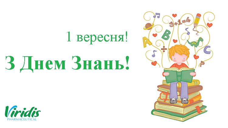З ДНЕМ ЗНАНЬ! | #1
