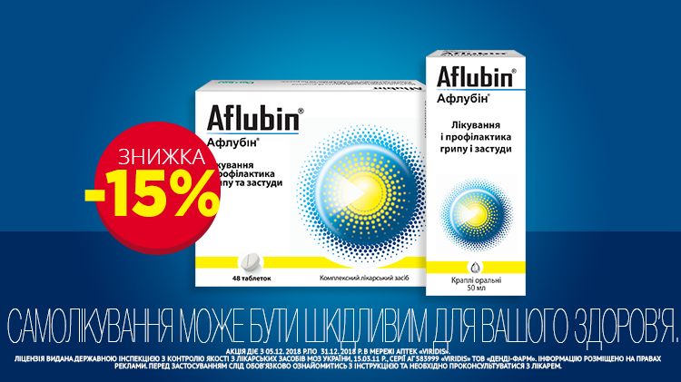 Скидка - 15 % на препараты ТМ «ОМЕГА ФАРМА ». | #1