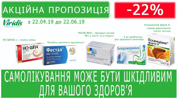 Знижки на препарати ТМ Sanofi. | #1