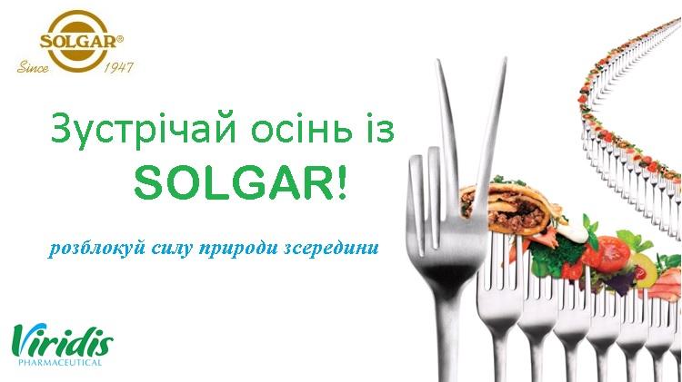 Зустрічай осінь із SOLGAR | #1
