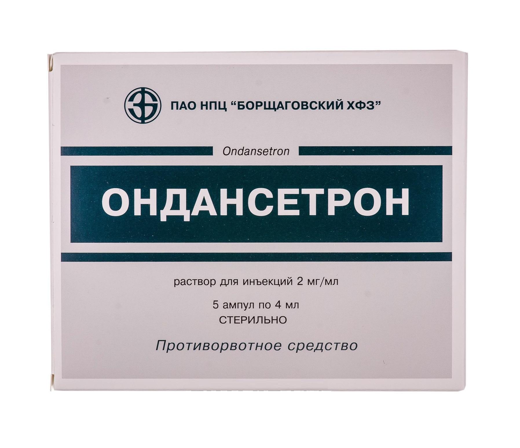 ОНДАНСЕТРОН АМП. 2МГ/МЛ 4МЛ №5 без ндс