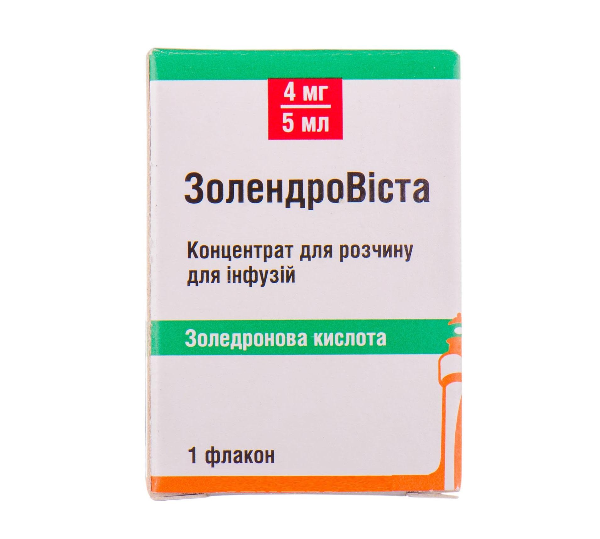 ЗОЛЕНДРОВИСТА Д/ИНФ. 4МГ/5МЛ ФЛ. №1