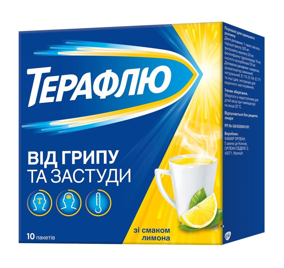 ТЕРАФЛЮ ЛИМОН ПОР. Д/ОР. Р-РА ПАК. №10