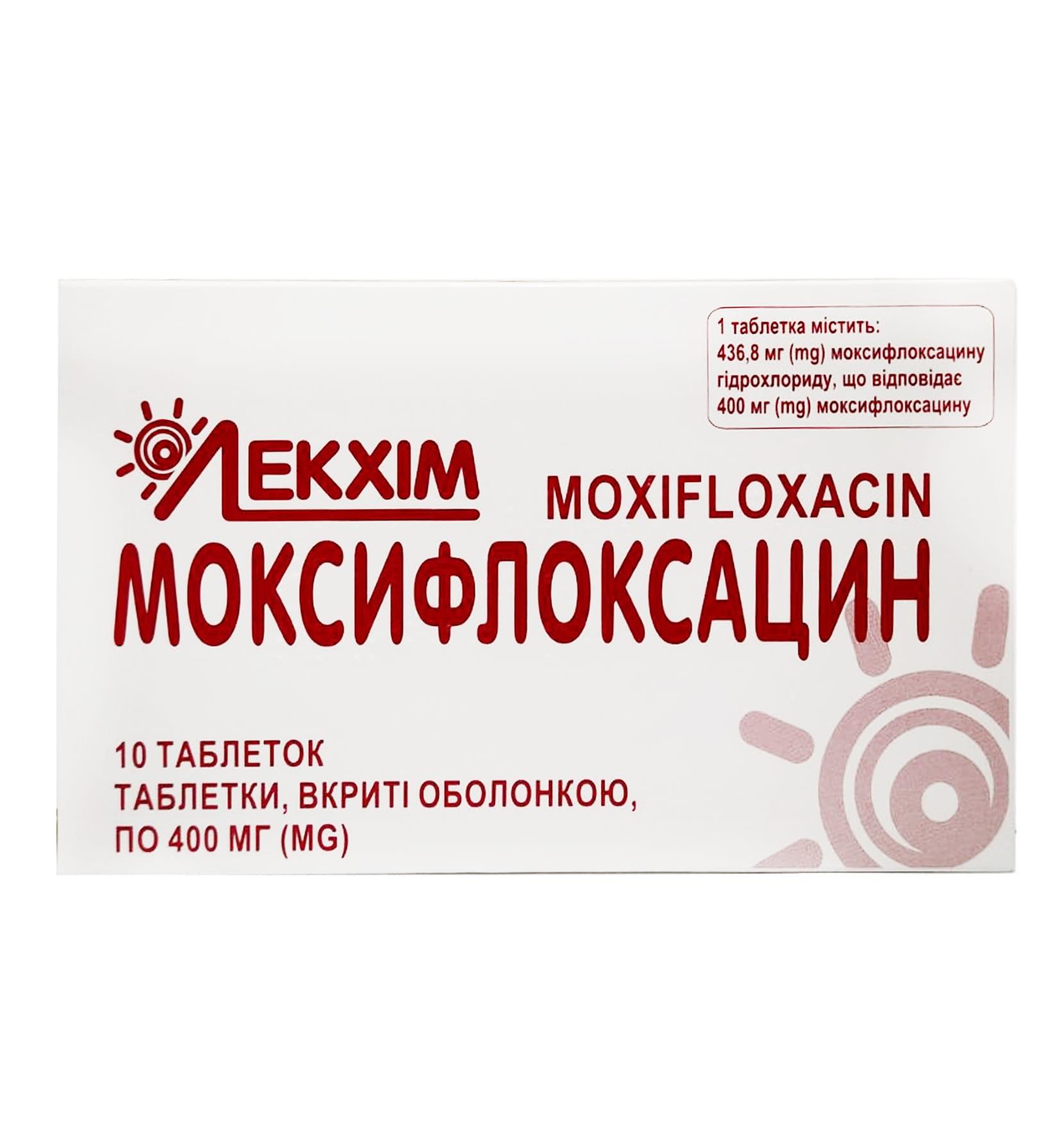 МОКСИФЛОКСАЦИН ТАБ. 400МГ №10 без ндс