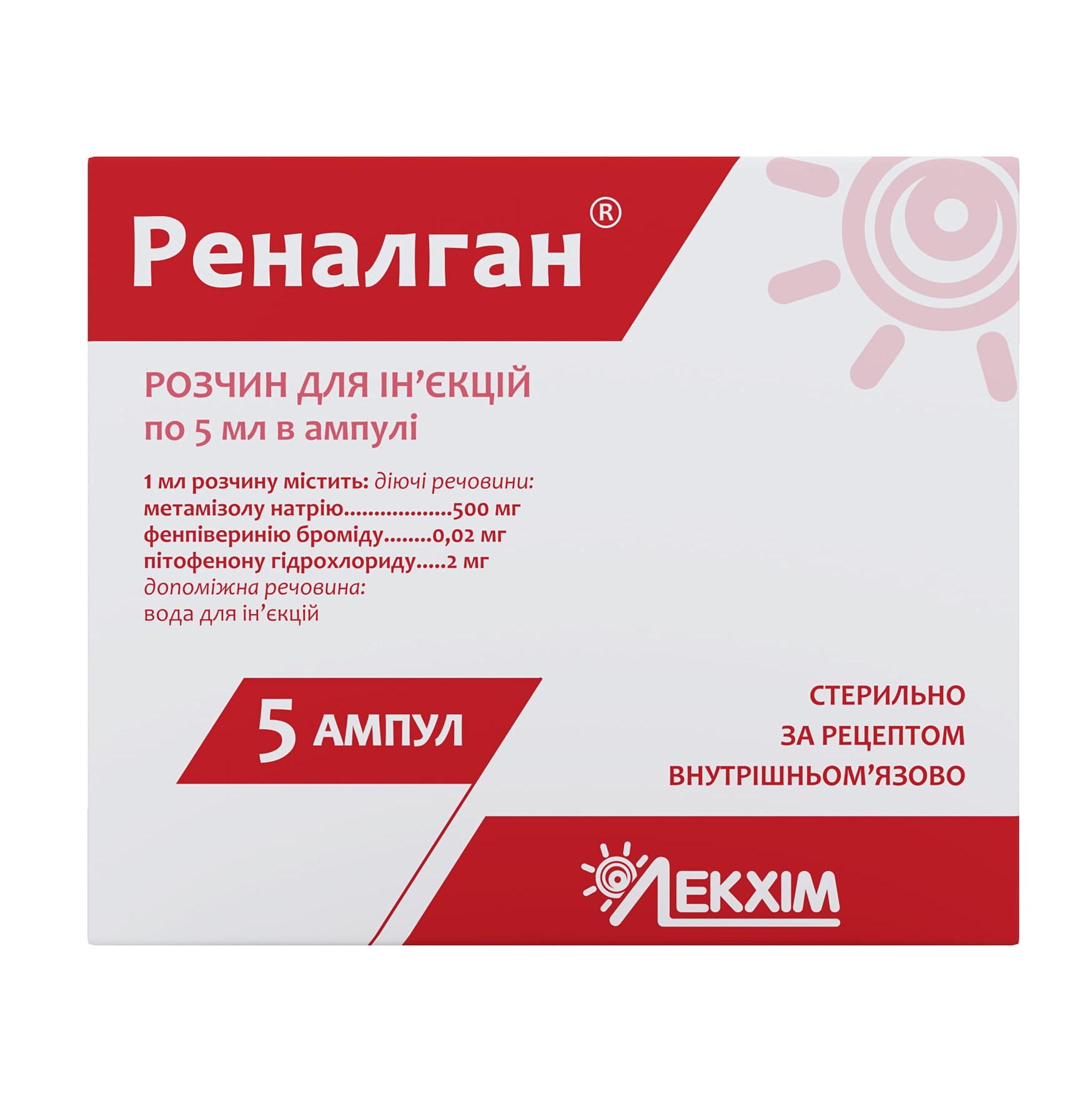 РЕНАЛГАН АМП. 5МЛ №5