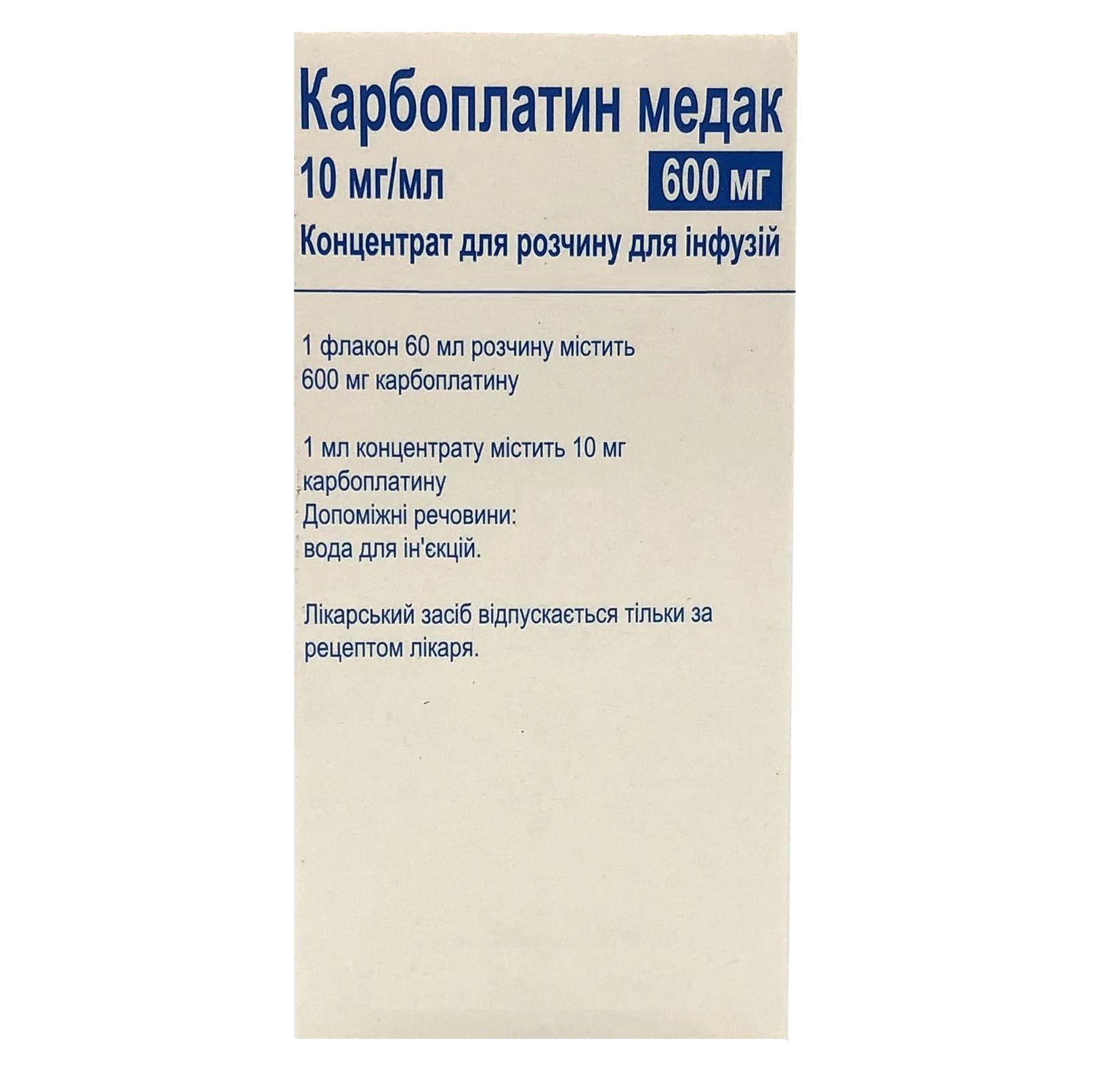 КАРБОПЛАТИН КОНЦ. Д/Р-РА Д/ИНФ. 10МГ/МЛ 60МЛ