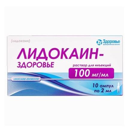 ЛИДОКАИН АМП. 2% 2МЛ №10 без ндс
