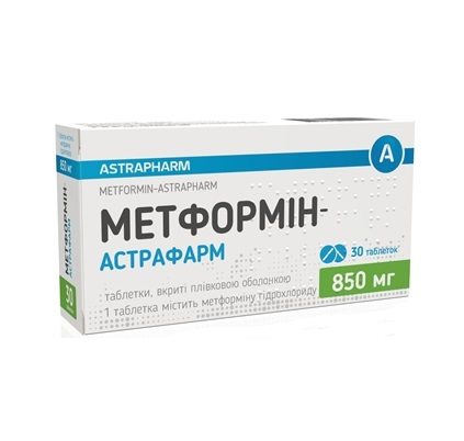 МЕТФОРМИН-АСТРАФАРМ ТАБ. 850МГ №30