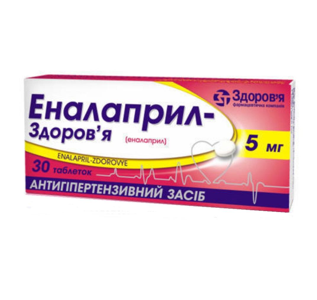 ЭНАЛАПРИЛ-ЗДОРОВЬЕ ТАБ. 5МГ №30