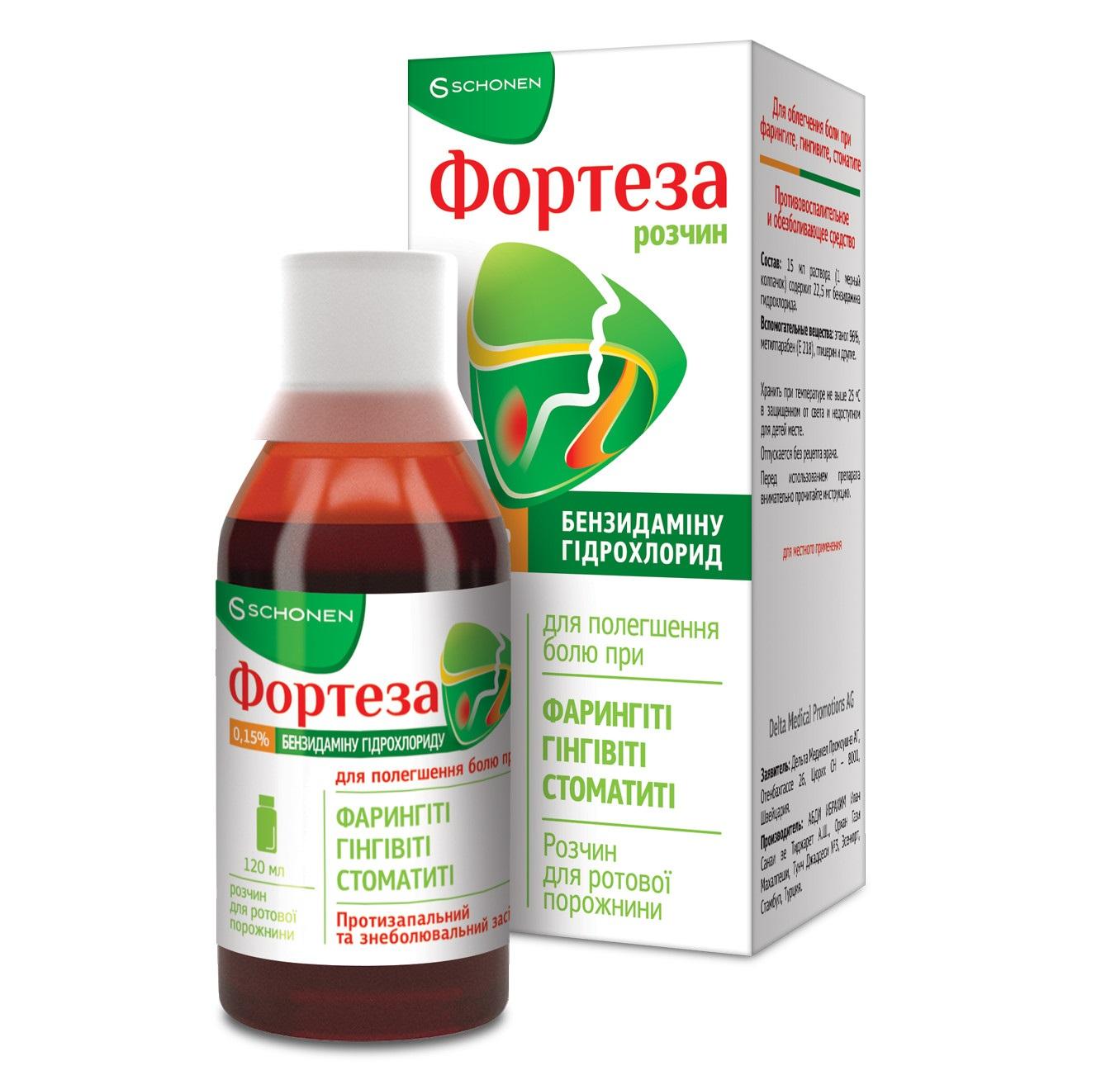 ФОРТЕЗА Р-Р 0,15% 120МЛ