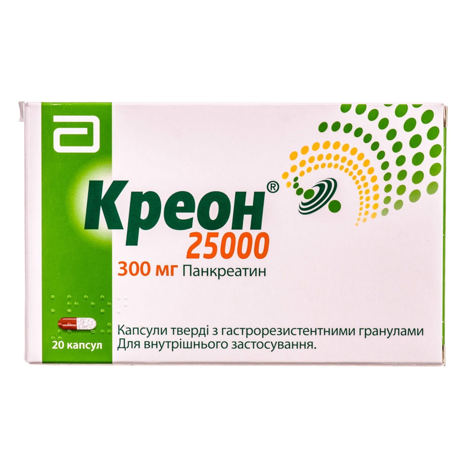 КРЕОН 25000 КАПС. 300МГ №20