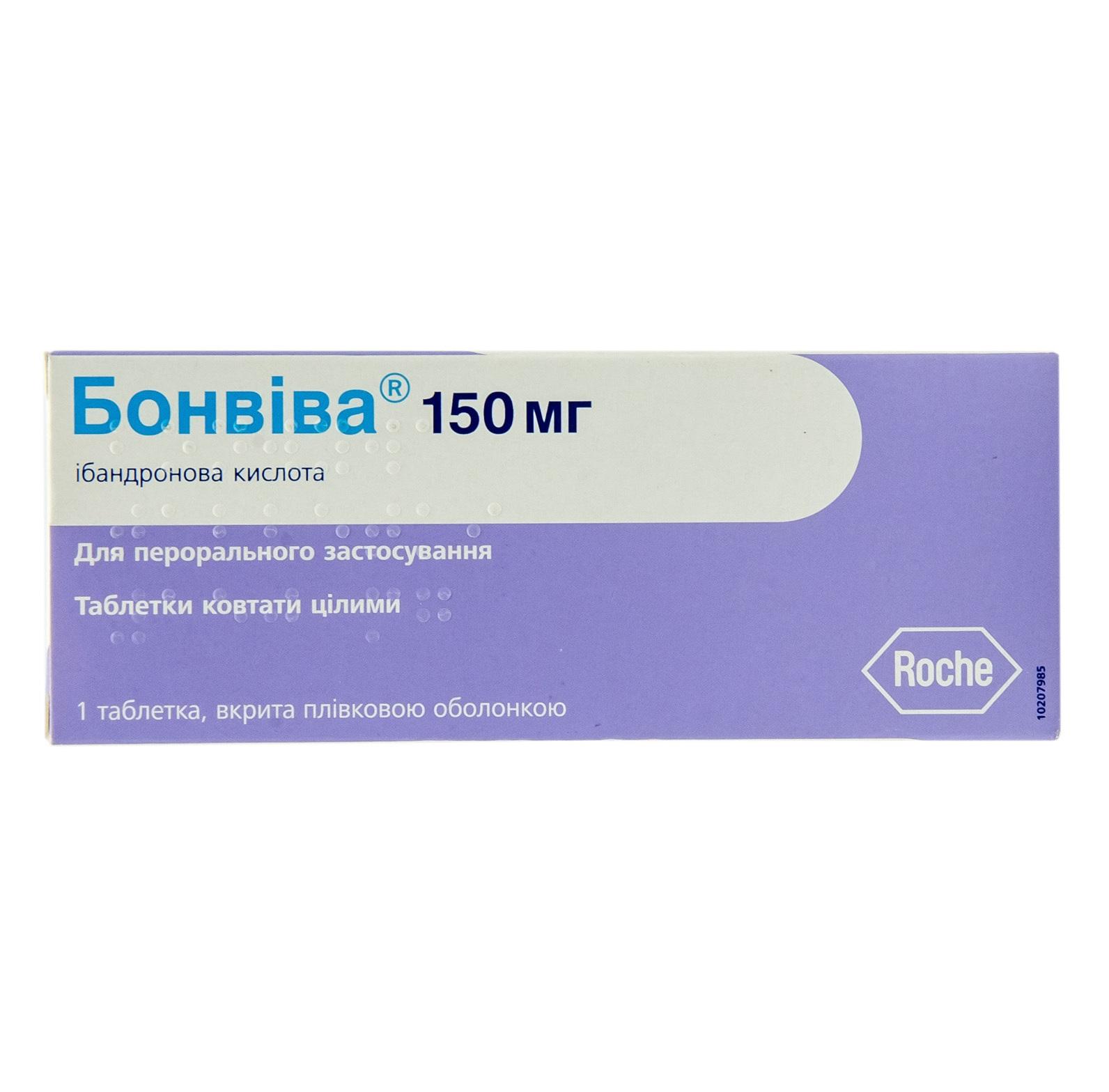 БОНВИВА ТАБ. 150МГ №1