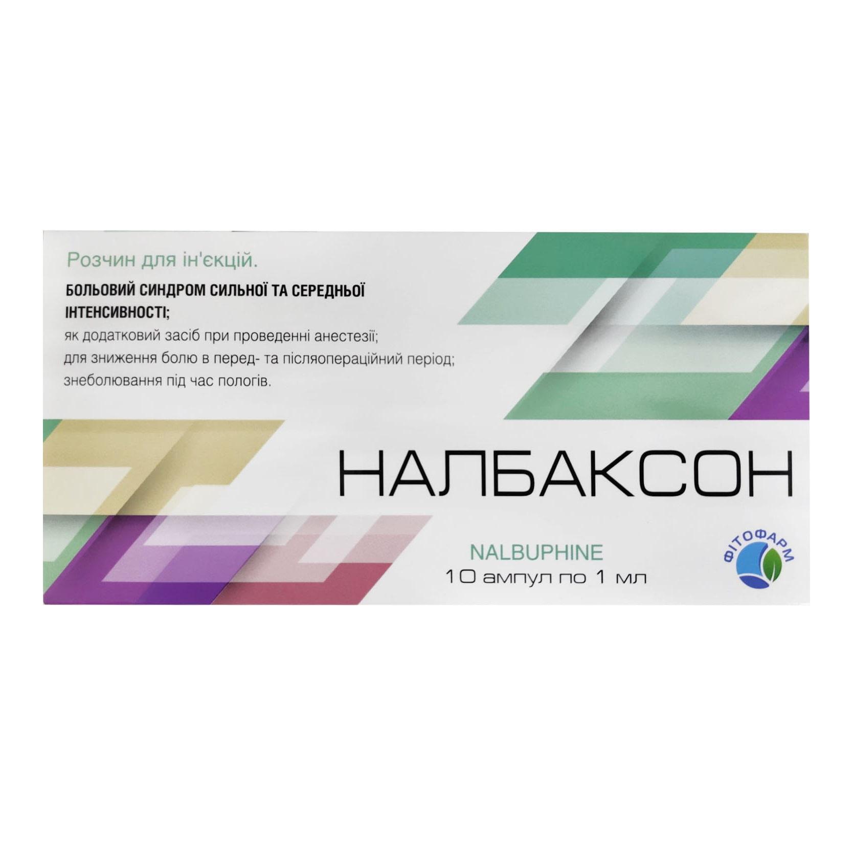 НАЛБАКСОН Р-Р Д/ИН.10МГ/МЛ АМП.1МЛ №10