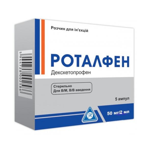 РОТАЛФЕН АМП. 50МГ/2МЛ 2МЛ №5