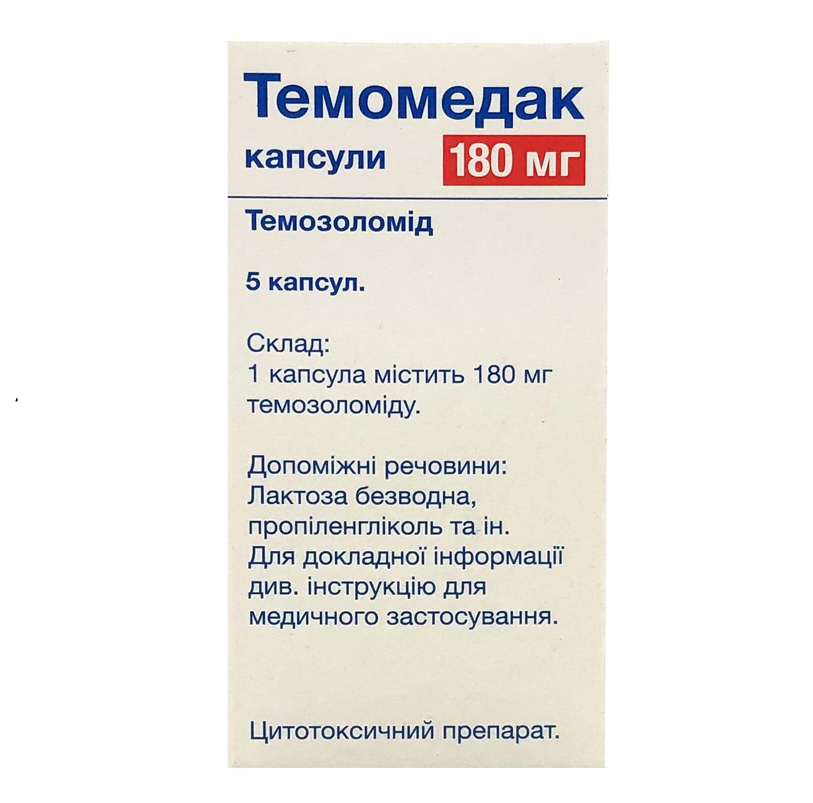 ТЕМОМЕДАК КАПС. 180МГ №5